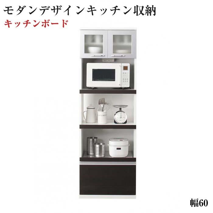 開梱設置付 奥行41cmの薄型モダンデザインキッチン収納 Sfida スフィーダ キッチンボード W60(代引不可)