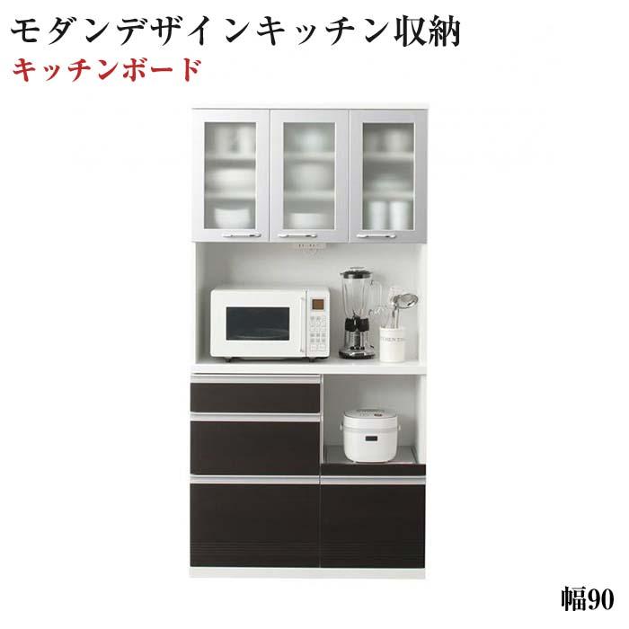 開梱設置付 奥行41cmの薄型モダンデザインキッチン収納 Sfida スフィーダ キッチンボード W90(代引不可)