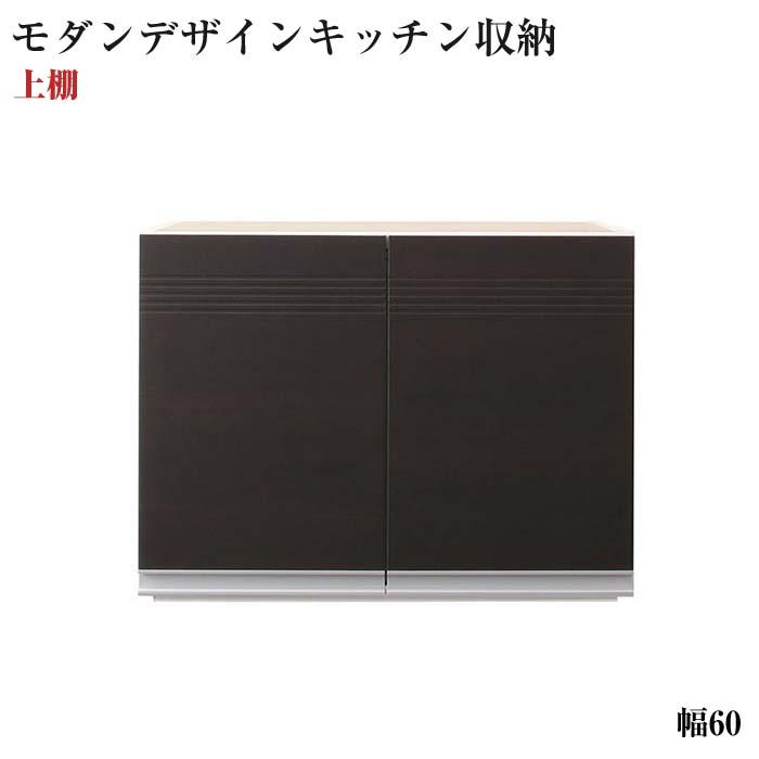 開梱設置付 奥行41cmの薄型モダンデザインキッチン収納 Sfida スフィーダ 上棚 W60(代引不可)