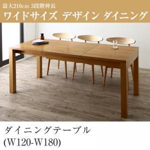 最大210cm 3段階伸縮 ワイドサイズデザイン ダイニング BELONG ビロング ダイニングテーブル W120-180(代引不可)(NP後払不可)