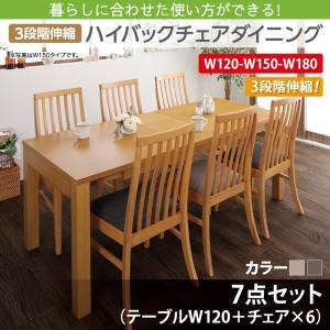 暮らしに合わせて使える 3段階伸縮ハイバックチェアダイニング Costa コスタ 7点セット(テーブル+チェア6脚) W120-180