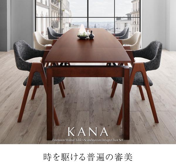 北欧テイスト 天然木ウォールナット材 伸縮ダイニングセット KANA カナ 8点セット(テーブル+チェア6脚+ベンチ1脚) W140-240(代引不可)(NP後払不可)