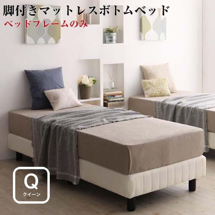 搬入・組立・簡単 寝心地が選べる ホテルダブルクッション 脚付きマットレスボトムベッド ベッドフレームのみ クイーン