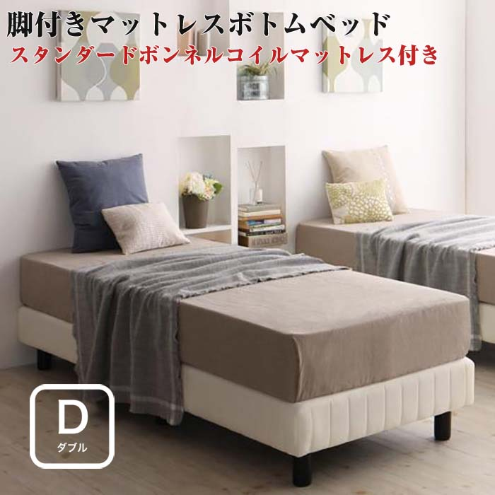搬入・組立・簡単 寝心地が選べる ホテルダブルクッション 脚付きマットレスボトムベッド スタンダードボンネルコイルマットレス付き ダブル