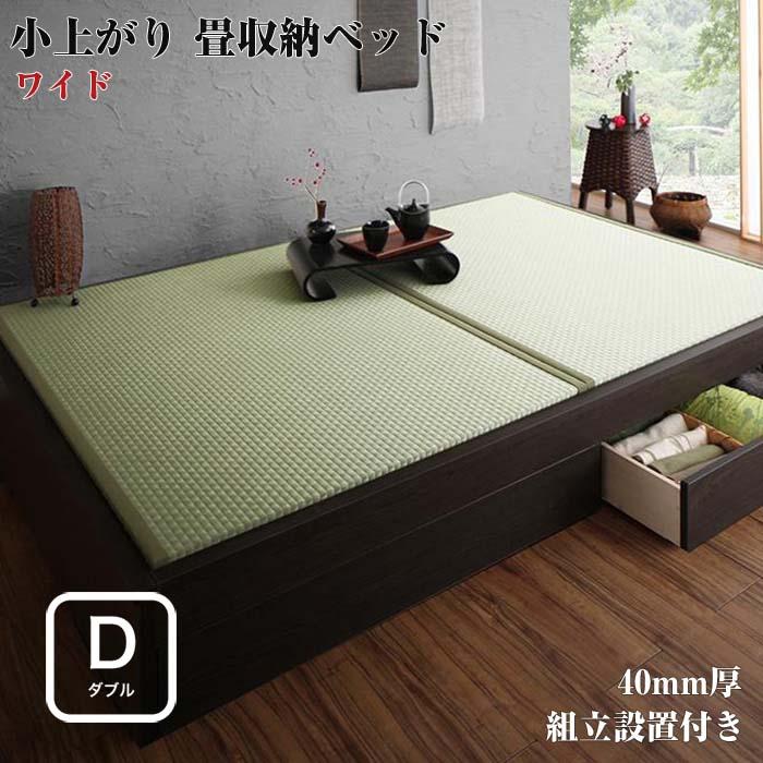 組立設置 美草・日本製 小上がりにもなるモダンデザイン畳収納ベッド 花水木 ハナミズキ ダブル(代引不可)(NP後払不可)