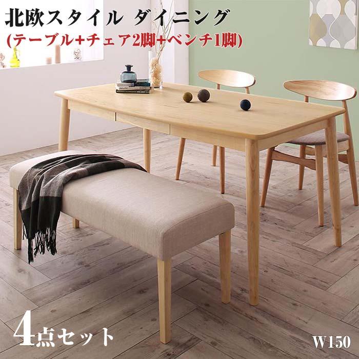 北欧スタイル ダイニング Laurel ローレル 4点セット(テーブル+チェア2脚+ベンチ1脚) W150(代引不可)(NP後払不可)