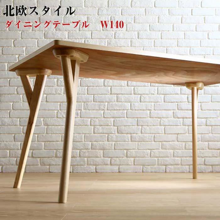 やさしい色合いの北欧スタイル ソファベンチ ダイニング Peony ピアニー ダイニングテーブル W140(代引不可)(NP後払不可)