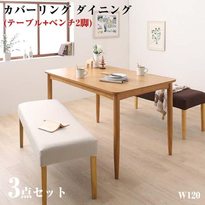 選べる8パターン 天然木 カバーリング ダイニング Queentet クインテッド 3点セット(テーブル+ベンチ2脚) W120(代引不可)(NP後払不可)
