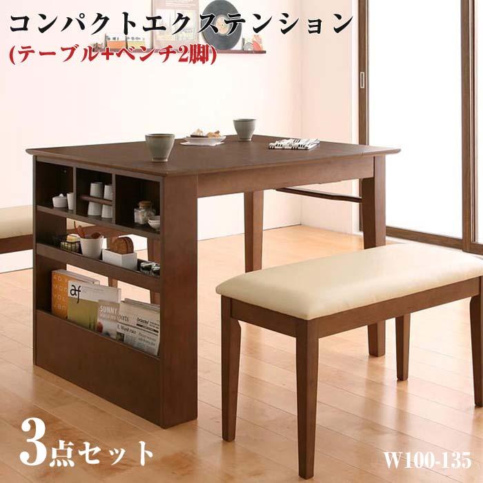 100cmから伸びる コンパクトエクステンションダイニング popon ポポン 3点セット(テーブル+ベンチ2脚) W100-135(代引不可)
