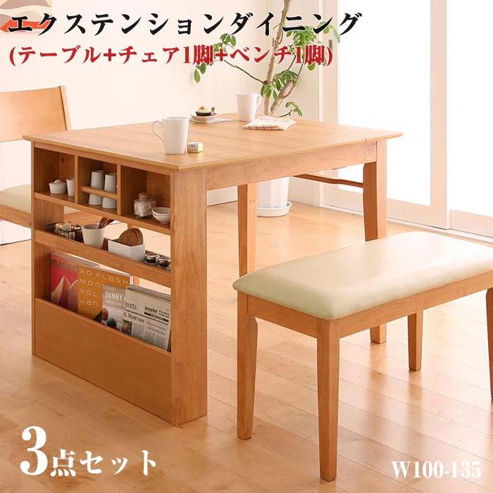 100cmから伸びる コンパクトエクステンションダイニング popon ポポン 3点セット(テーブル+チェア1脚+ベンチ1脚) W100-135(代引不可)