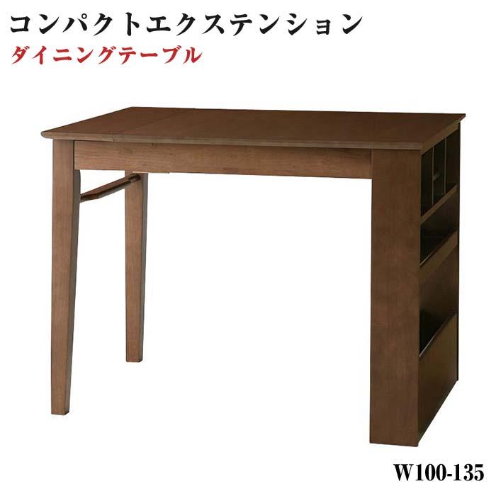 100cmから伸びる コンパクトエクステンションダイニング popon ポポン ダイニングテーブル W100-135(代引不可)