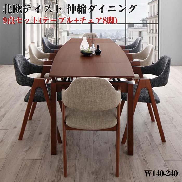 北欧テイスト 天然木ウォールナット材 伸縮ダイニングセット KANA カナ 9点セット(テーブル+チェア8脚) W140-240(代引不可)(NP後払不可)