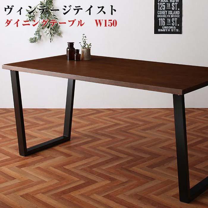 ※テーブルのみ ヴィンテージテイスト スチール脚ダイニング NIX ニックス ダイニングテーブル W150(代引不可)(NP後払不可)