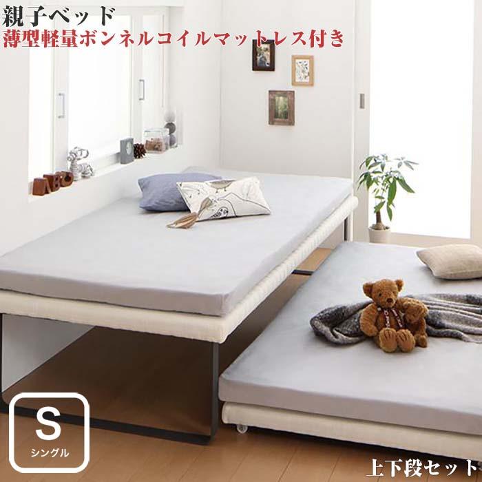 親子ベッド BeneChic ベーネチック 薄型軽量ボンネルコイルマットレス付き 上下段セット 代引不可 デポー シングル NP後払不可 年中無休