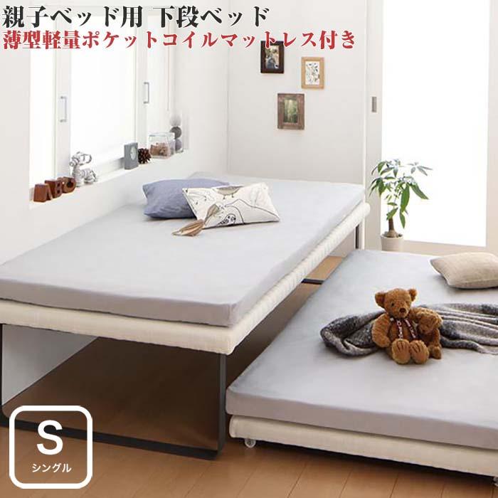 親子ベッド Bene&Chic ベーネ&チック 薄型軽量ポケットコイルマットレス付き 下段ベッド シングル ショート丈(代引不可)(NP後払不可)