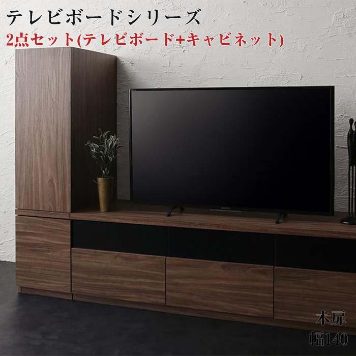 キャビネットが選べるテレビボードシリーズ add9 アドナイン 2点セット(テレビボード+キャビネット) 木扉 W140(代引不可)(NP後払不可)