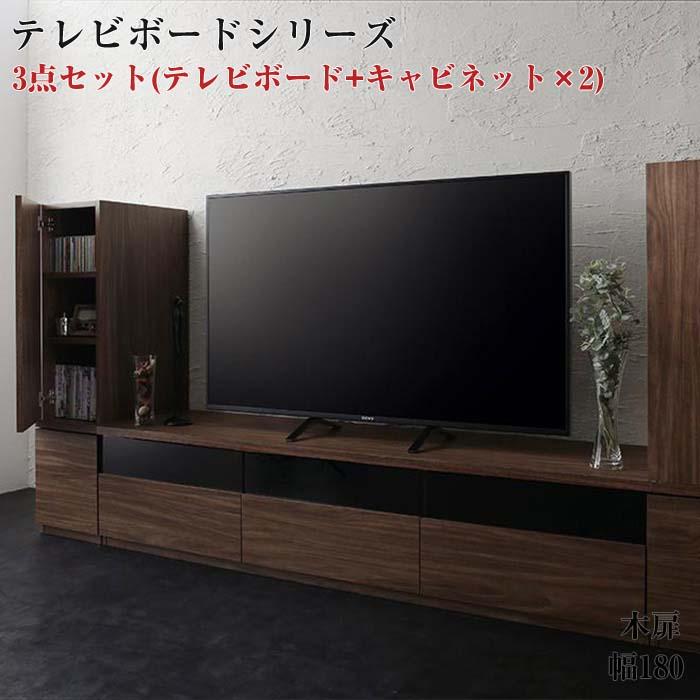 W180(代引不可)(NP後払不可) キャビネットが選べるテレビボードシリーズ アドナイン 木扉 add9 3点セット(テレビボード+キャビネット×2)