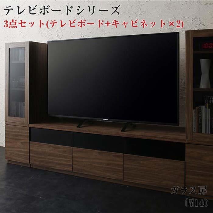 キャビネットが選べるテレビボードシリーズ add9 アドナイン 3点セット(テレビボード+キャビネット×2) ガラス扉 W140(代引不可)(NP後払不可)