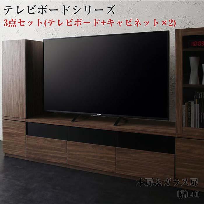 キャビネットが選べるテレビボードシリーズ add9 アドナイン 3点セット(テレビボード+キャビネット×2) 木扉&ガラス扉 W140(代引不可)(NP後払不可)