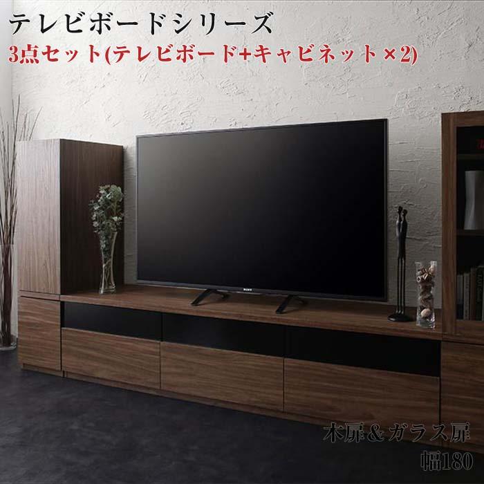 キャビネットが選べるテレビボードシリーズ add9 アドナイン 3点セット(テレビボード+キャビネット×2) 木扉&ガラス扉 W180(代引不可)(NP後払不可)