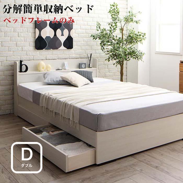 工具いらずの組み立て・分解簡単収納ベッド Lacomita ラコミタ ベッドフレームのみ ダブル(代引不可)(NP後払不可)