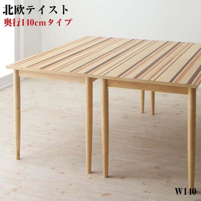 最大210cm 分割できる 北欧テイスト ダイニングテーブル Foral フォーラル 奥行140cmタイプ W140(代引不可)(NP後払不可)