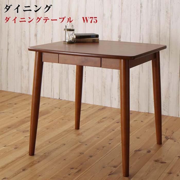 ダイニングにもデスクにも マルチに使える ダイニング Molina モリーナ ダイニングテーブル W75