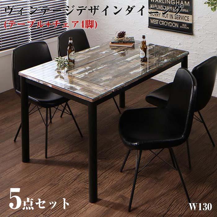 ヴィンテージデザインガラスダイニング volet ヴォレ 5点セット(テーブル+チェア4脚) W130(代引不可)(NP後払不可)