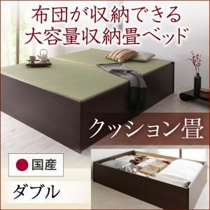 日本製・布団が収納できる大容量収納畳ベッド 悠華 ユハナ クッション畳 ダブル(代引不可)(NP後払不可)