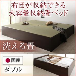 日本製・布団が収納できる大容量収納畳ベッド 悠華 ユハナ 洗える畳 ダブル(代引不可)(NP後払不可)