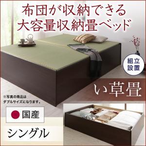 組立設置 日本製・布団が収納できる大容量収納畳ベッド 悠華 ユハナ い草畳 シングル(代引不可)(NP後払不可)