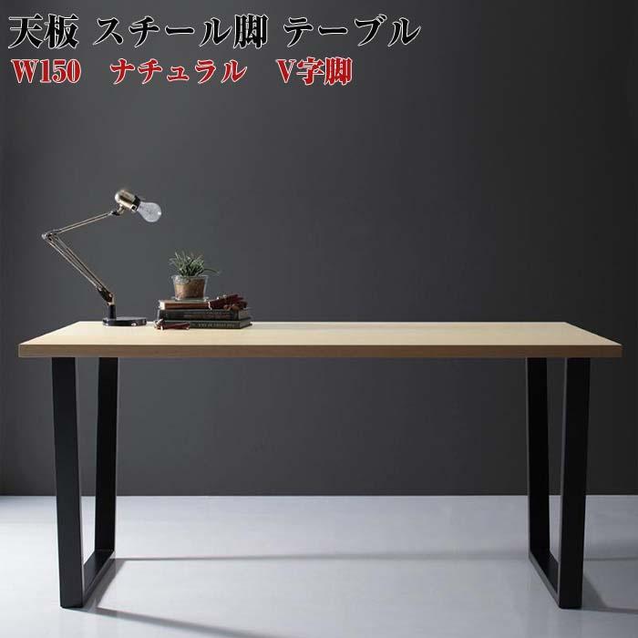 天然木天板 スチール脚 モダンデザインテーブル Gently ジェントリー ナチュラル V字脚 W150(代引不可)(NP後払不可)