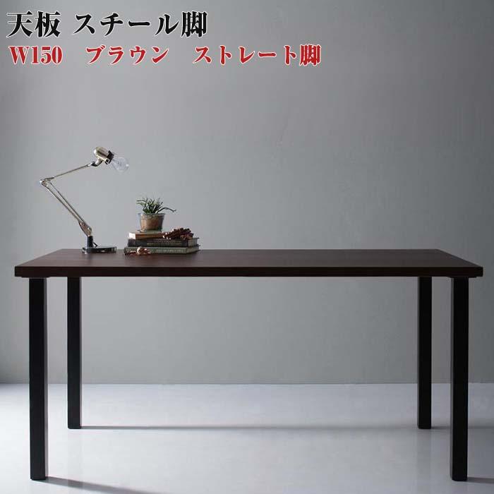 天然木天板 スチール脚 モダンデザインテーブル Gently ジェントリー ブラウン ストレート脚 W150(代引不可)(NP後払不可)