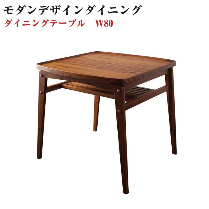 天然木モダンデザインダイニング alchemy アルケミー ダイニングテーブル W80(代引不可)