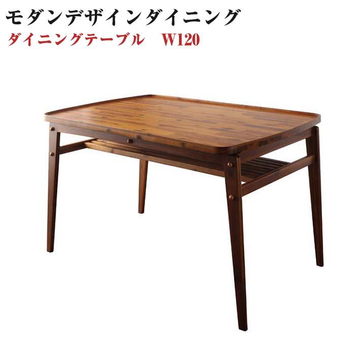 天然木モダンデザインダイニング alchemy アルケミー ダイニングテーブル W120(代引不可)