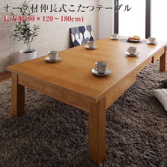 天然木オーク材伸長式こたつテーブル Widen-α ワイデンアルファ 長方形(80×120~180cm)(代引不可)(NP後払不可)