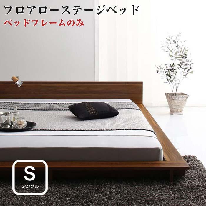 シンプル モダンデザイン フロアベッド ローステージベッド Gunther ギュンター ベッドフレームのみ シングルサイズ