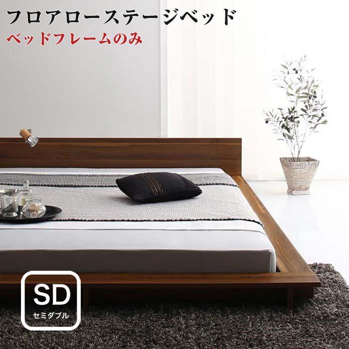 シンプル モダンデザイン フロアベッド ローステージベッド Gunther ギュンター ベッドフレームのみ セミダブルサイズ