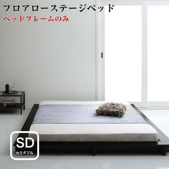 シンプル モダンデザイン フロアベッド ローステージベッド Renita レニータ ベッドフレームのみ セミダブルサイズ