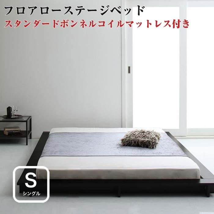 シンプル モダンデザイン フロアベッド ローステージベッド Renita レニータ スタンダードボンネルコイルマットレス付き シングルサイズ(代引不可)(NP後払不可)