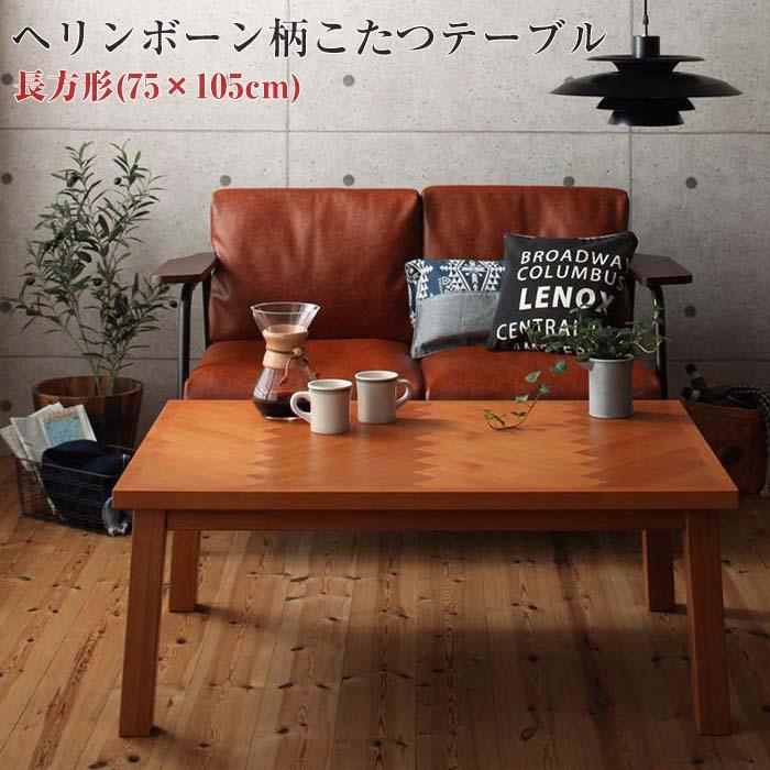 天然木アルダー材ヘリンボーン柄こたつテーブル Harriet ハリエット 長方形(75×105cm)(代引不可)