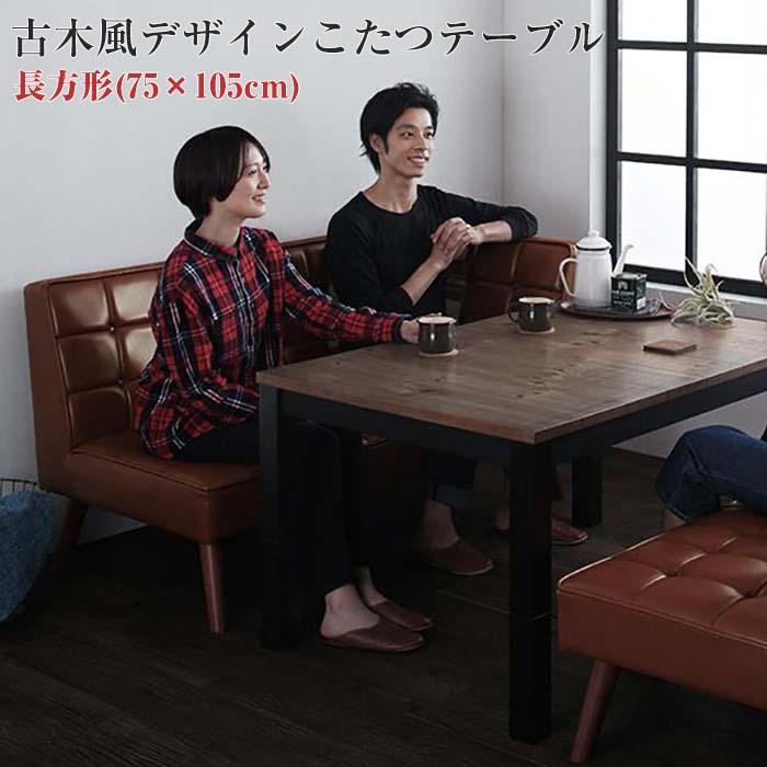 ※テーブルのみ 継脚で高さを四段階 古木風ヴィンテージデザインこたつテーブル Imagiwood イマジウッド 長方形(75×105cm)