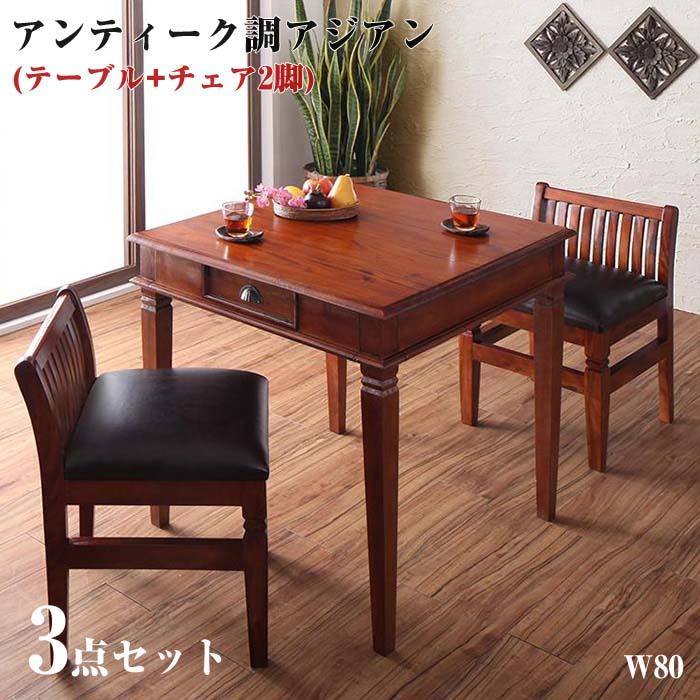 天然木マホガニー材アンティーク調アジアンダイニングシリーズ RADOM ラドム 3点セット(テーブル+チェア2脚) W80(代引不可)