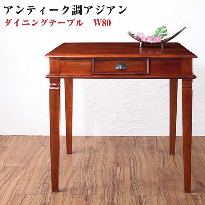 天然木マホガニー材アンティーク調アジアンダイニングシリーズ RADOM ラドム ダイニングテーブル W80(代引不可)