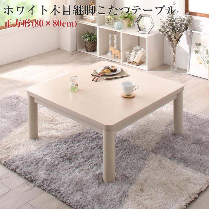 丸みがやさしいホワイト木目継脚こたつテーブル Snowdrop スノードロップ 正方形(80×80cm)