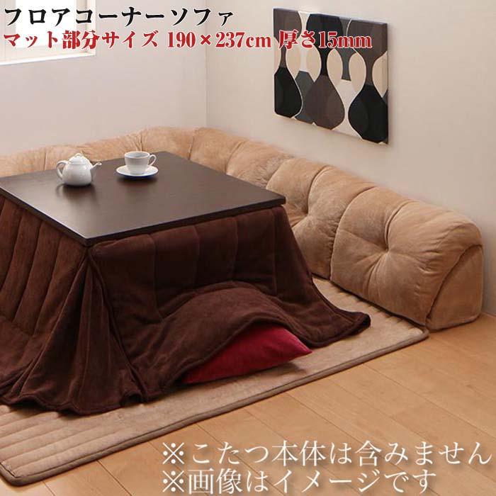 こたつに合わせる フロアコーナーソファー ふわふわマイクロファイバータイプ 防ダニ・抗菌防臭機能付 L字 ワイド 厚さ15mm(代引不可)