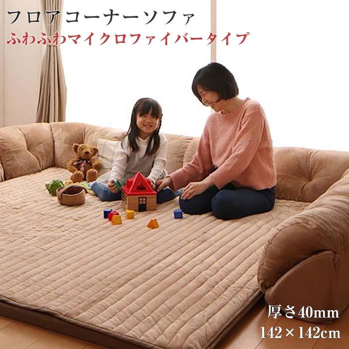 こたつに合わせる フロアコーナーソファー ふわふわマイクロファイバータイプ 防ダニ・抗菌防臭機能付 コの字 小 厚さ40mm(代引不可)