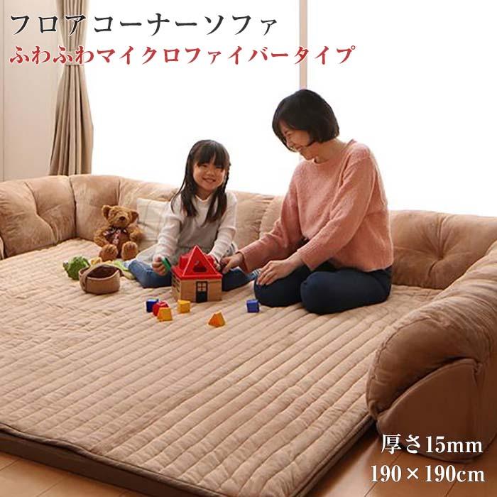 こたつに合わせる フロアコーナーソファー ふわふわマイクロファイバータイプ 防ダニ・抗菌防臭機能付 コの字 大 厚さ15mm(代引不可)