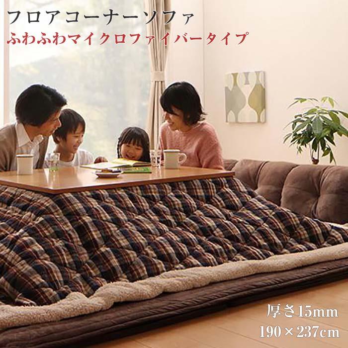 こたつに合わせる フロアコーナーソファー ふわふわマイクロファイバータイプ 防ダニ・抗菌防臭機能付 コの字 ワイド 厚さ15mm(代引不可)