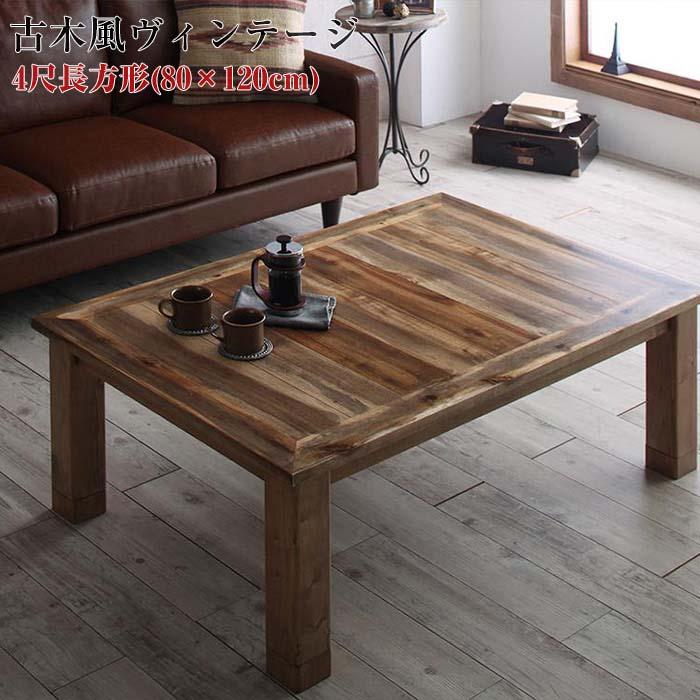 エイジング加工古木風ヴィンテージデザインこたつテーブル Oldies オールディーズ 4尺長方形(80×120cm)(代引不可)(NP後払不可)